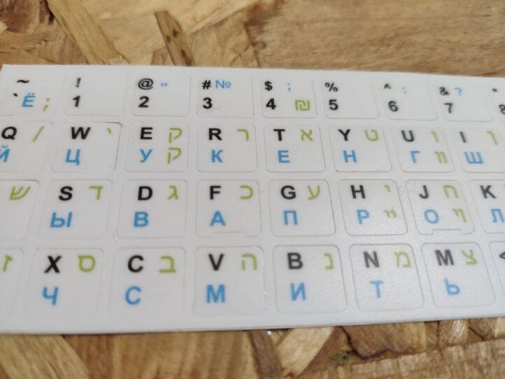 Наклейки с ивритом для белой клавиатуры