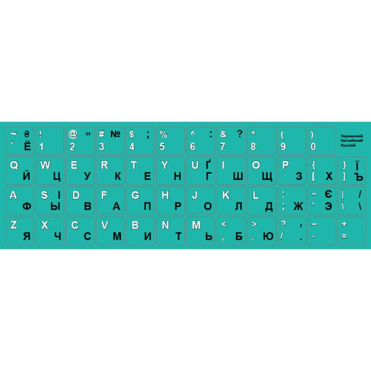 Наклейка на клавиатуру Украинский / Английский / Русский