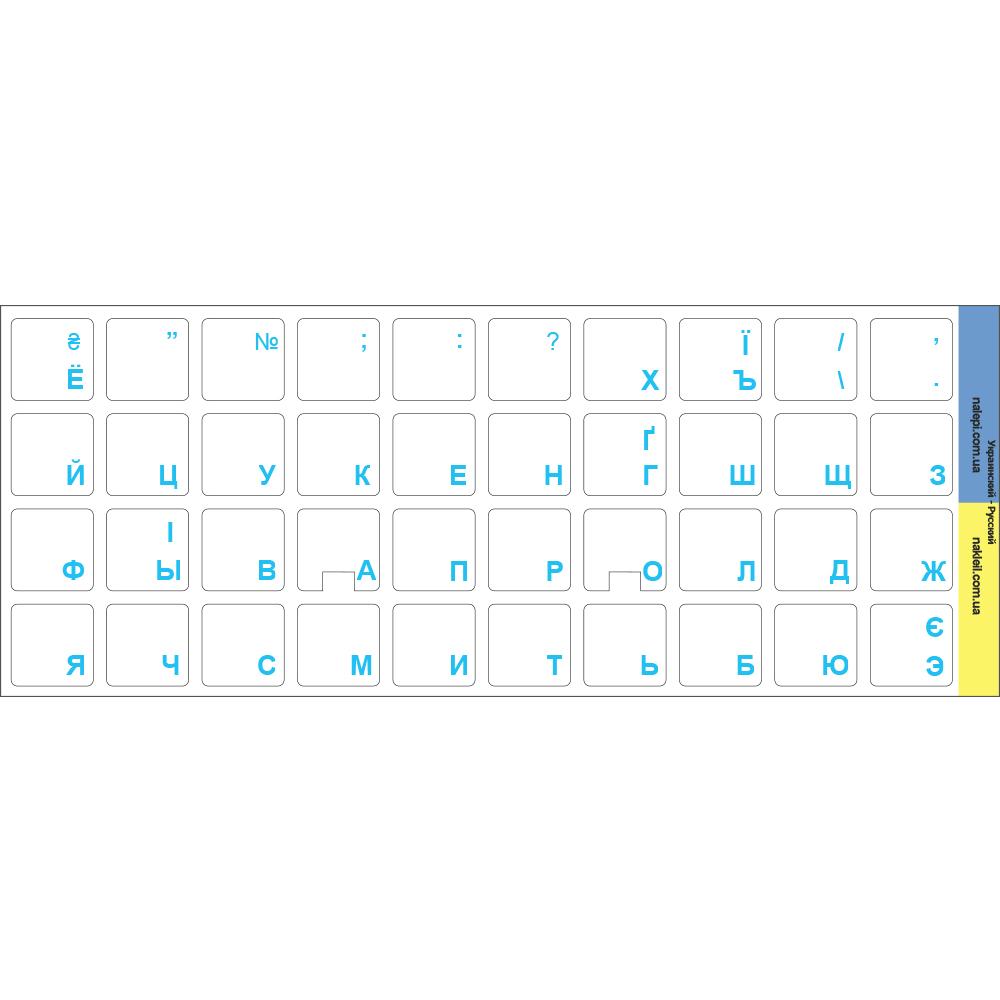 Наклейка на клавиатуру на прозрачном фоне