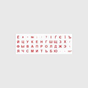 Маленькие наклейки на клавиатуру с кириллицей на белом фоне