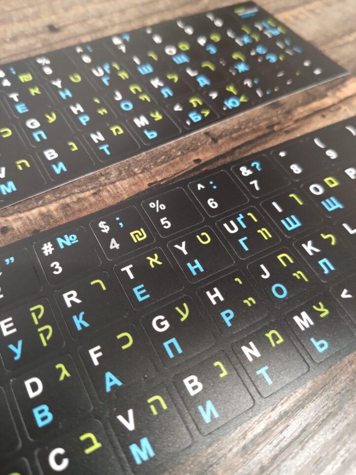Наклейки на клавиатуру с Ивритом