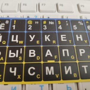 Наклейки на клавиатуру с большими буквами