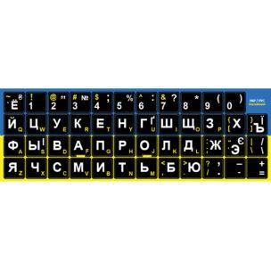 Наклейки на клавиатуру с крупными буквами
