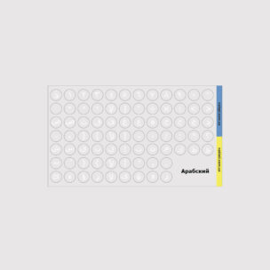 Наклейка на клавиатуру Арабские символы на прозрачном фоне / переделка