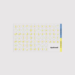 Наклейка на клавиатуру с арабскими символами