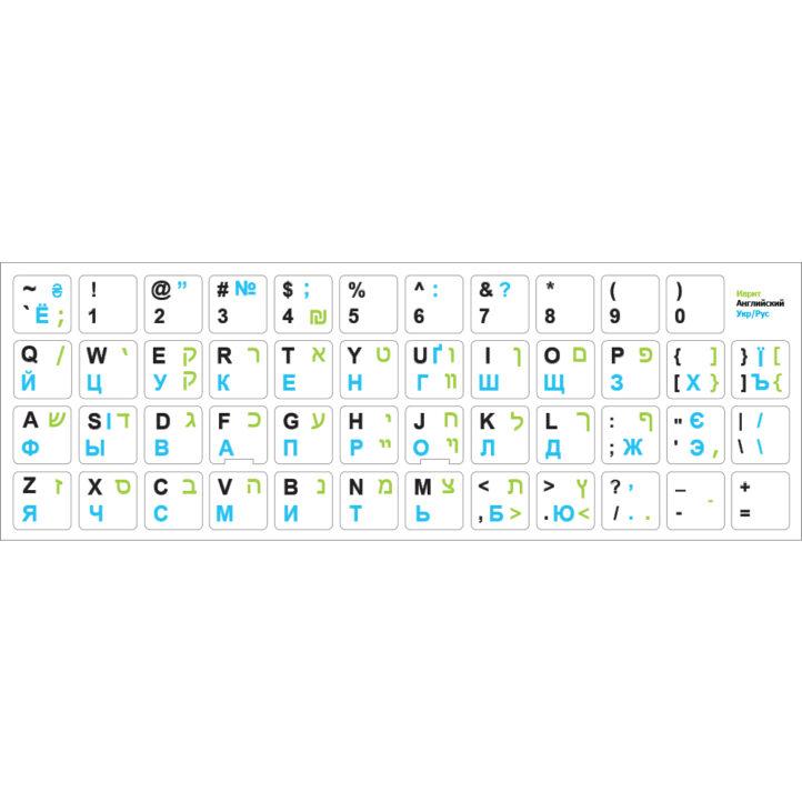 ivrit_white_nakleika_na_klaviaturu_1000h1000